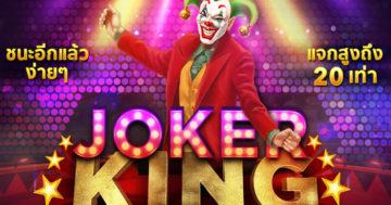 slot joker king game สล็อตjoker เทคนิคฟรีสปิน
