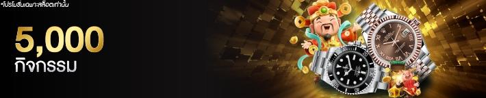 โปรโมชั่นสล็อต กิจกรรม 5,000 รับรางวัล ROLEX submariner